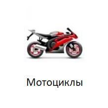 Купить новый мотоцикл YAMAHA